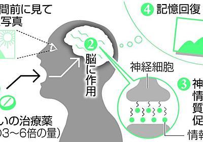 忘れた記憶を薬で回復 東大など世界初、認知症治療目指す - 産経ニュース