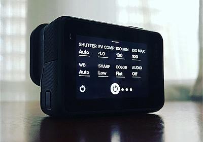 絶対に失敗したくない! GoPro で綺麗な映像を残すための Protune 設定 - ドローン×GoPro×iPhone を遊び尽くそう!