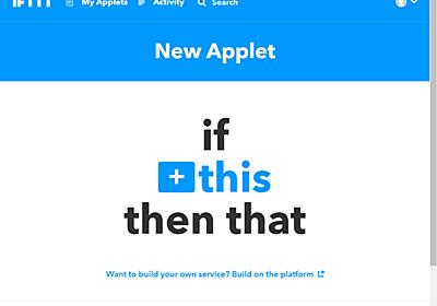IFTTTにGoogle Apps Scriptを混ぜたらヤバい化学反応が起こった件 - もぐてっく