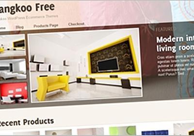 無料で手に入るECサイト向けのWordPressテーマいろいろ - かちびと.net