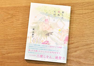 『あした死ぬには、』作者・雁須磨子「20代で抱いた人生の不安は、40代から怖くなくなった」 - はたらく気分を転換させる|女性の深呼吸マガジン「りっすん」