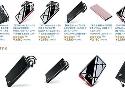 モバイルバッテリー どれを選ぶ? | My Journal 392