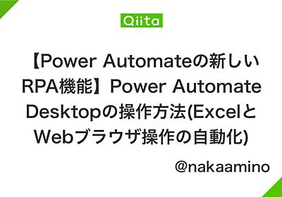 【Power Automateの新しいRPA機能】Power Automate Desktopの操作方法(ExcelとWebブラウザ操作の自動化) - Qiita
