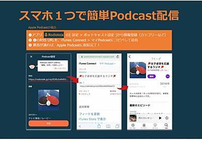 トーク配信アプリ「Radiotalk」がAppleやSpotifyへのポッドキャスト配信対応 - Impress Watch
