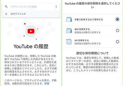 Google、YouTubeの視聴履歴自動削除機能を追加 Googleマップのシークレットモードもローリングアウト - ITmedia NEWS