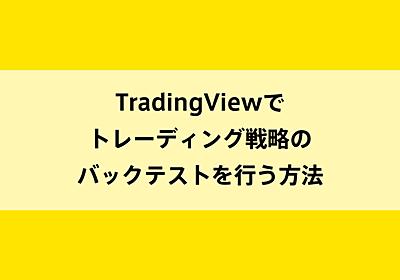 TradingViewでトレーディング戦略のバックテストを行う方法