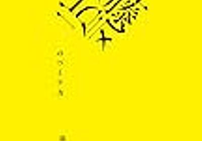 """完璧な""""勝ち逃げ""""をした男の暴露本・・・「須藤元気のつくり方」 - 見えない道場本舗"""