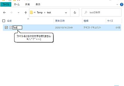 ASCII.jp:Windowsでファイルやフォルダーに「使わない方がいい」文字 (1/2)