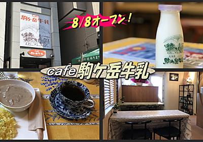 オープンしたcafe 駒ケ岳牛乳で白いカレーを! : 函館の飲み食い日記