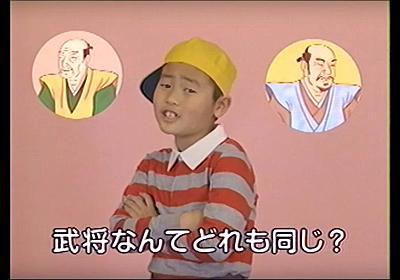 「武将と~言えば三成~♪」 滋賀県作「石田三成CM」が頭おかしすぎて三成ファンが急増、士気高揚中 - ねとらぼ