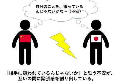 華僑心理学No.4 なぜ、中国人は反日なのか?|こうみく|note