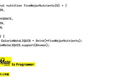 CalorieMate to Programmer | 大塚製薬