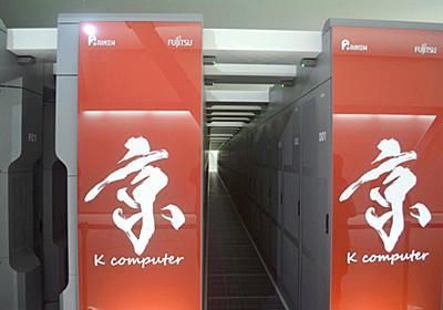 「2位はダメ」とトップ争い、「京」運用終了へ : テクノロジー : 読売新聞オンライン
