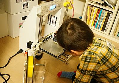 子供のいる家庭に3Dプリンタを導入したら毎日が充実してきた - ソレドコ