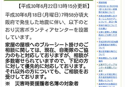 大阪北部地震では災害ボランティアセンターに電話がつながらなかったのでボランティア出動は見送った - しいたげられたしいたけ