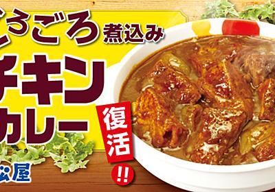 松屋の人気メニュー「ごろごろ煮込みチキンカレー」16日復活 ユーザーからの要望受けて - ねとらぼ