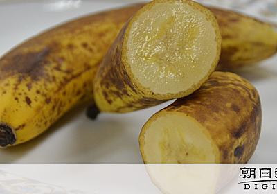 国産バナナ、皮ごとどうぞ 味濃厚でシャキシャキ食感:朝日新聞デジタル