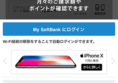 iPhoneの通信料が最近限界を感じてきたのでSoftBankのギガブランに契約変更してみた-Amazon Musicなどの便利なサービスを使い放題出来る- - 近畿地方から送るゆる~いブログ