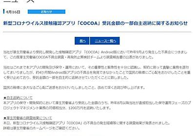 COCOA元請けのパーソルP&Tが1200万円自主返納 対応に疑問の声も - ITmedia NEWS