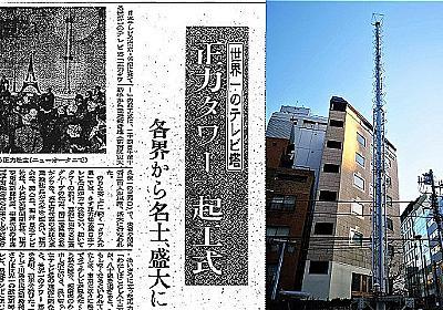 高さ4000m・幻の読売タワーとは? 昭和最強のメディア人・正力松太郎の夢をたどる旅 :: デイリーポータルZ