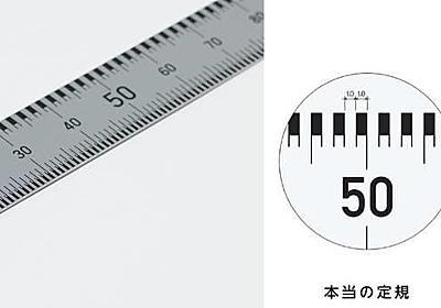 コクヨデザインアワードから生まれた「本当の定規」 の全国販売を開始|ニュース|ニュースルーム|コクヨ