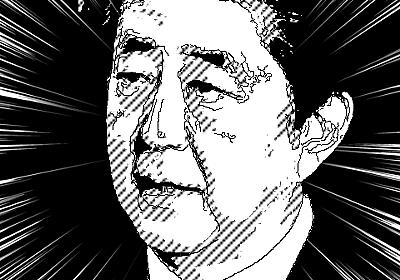 安倍総理は何故ここまで叩かれるんだろう - えすけーぷ37のブログ