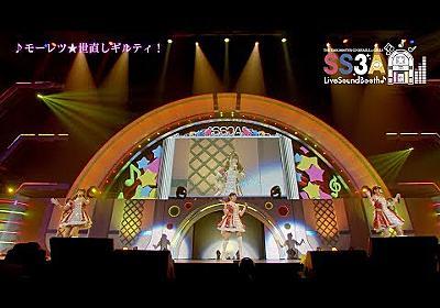 【ダイジェスト③】THE IDOLM@STER CINDERELLA GIRLS SS3A Live Sound Booth♪