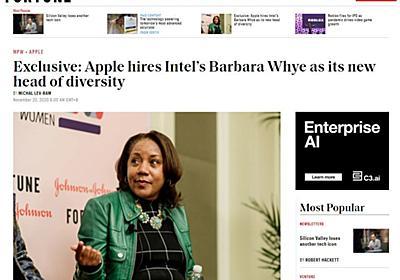 Apple、ダイバーシティ&インクルージョン担当副社長としてIntel同職幹部を引き抜き - ITmedia NEWS