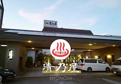 【立ち寄り湯】筑後川温泉 『清乃屋』。昭和31年創業の老舗旅館でトロトロ湯を浴びる。 | お散歩くるめ