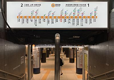 1枚の画像で分かる「逆の電車に乗ってしまった理由」 東京メトロ銀座駅で起きた乗り間違いの原因とは (1/2) - ねとらぼ
