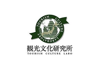 観光文化研究所|旅館、旅行、観光業のコンサルティング【公式ホームページ】
