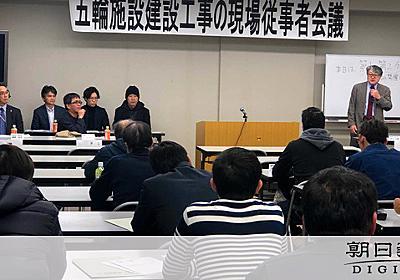 「命いくつあっても…」五輪の建設現場 国際機関が調査:朝日新聞デジタル