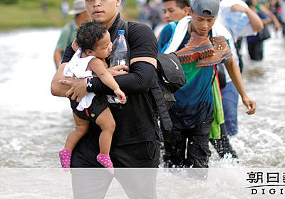 「まるでジョークだ」 移民対応のための米軍派遣に批判:朝日新聞デジタル