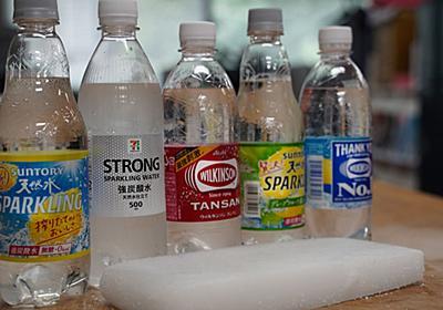 「炭酸水」が品薄に?製油所閉鎖の意外な影響 | 資源・エネルギー | 東洋経済オンライン | 経済ニュースの新基準