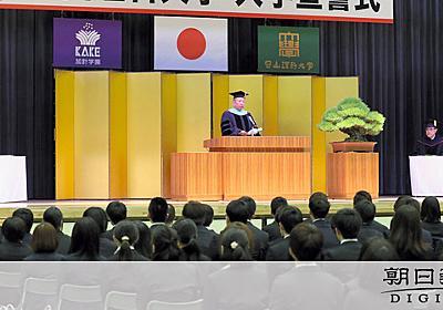 加計・獣医学部で入学式 加戸氏「魔法で出産した学部」:朝日新聞デジタル