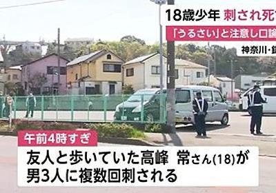 痛いニュース(ノ∀`) : 【神奈川】18歳少年、大音量で音楽を流しながら走行していた車に「うるさい」と注意→車から男3人が降りてきていきなり刺し殺される - ライブドアブログ