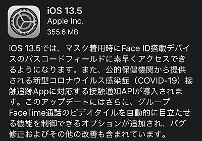 「iOS 13.5」登場、マスク着用でもFace IDのロック解除が手軽に、「濃厚接触通知アプリ」をサポート - ケータイ Watch