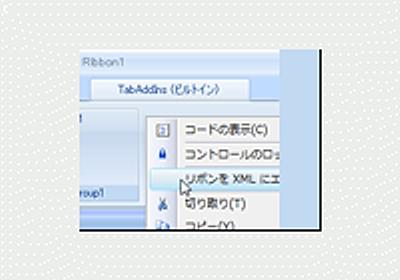 Visual Studio Tools for Officeで作るOfficeアプリケーション (1/5):CodeZine(コードジン)