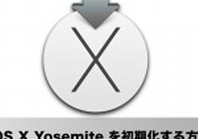 【Mac】OS X Yosemite をクリーンインストール(初期化)する方法 | iTea4.0