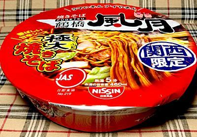 【実食】鶴橋風月焼きそば お店の味を再現! 関西限定カップ麺