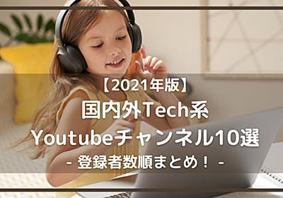 【2021年版】国内外Tech系YouTubeチャンネル10選 - 登録者数順まとめ! - - RAKUS Developers Blog | ラクス エンジニアブログ