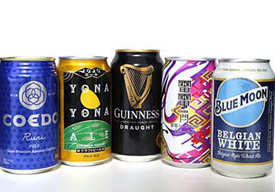 夏本番までにおさえておきたい! ビアスタイルで選ぶ、ちょっと「リッチ」なビール(文:富江弘幸) - はたらく気分を転換させる|女性の深呼吸マガジン「りっすん」