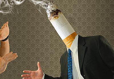 大西英男議員の事務所から受けた、受動喫煙記事への抗議に対する回答 | 「原因と結果」の経済学 | ダイヤモンド・オンライン