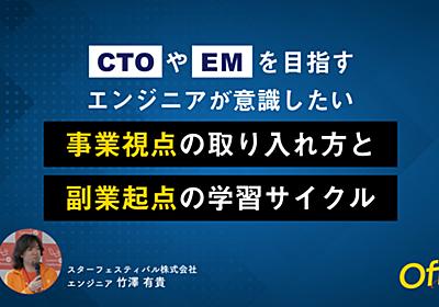 CTOやEMを目指すエンジニアが意識したい事業視点と、副業起点の学習サイクル | Offers Magazine
