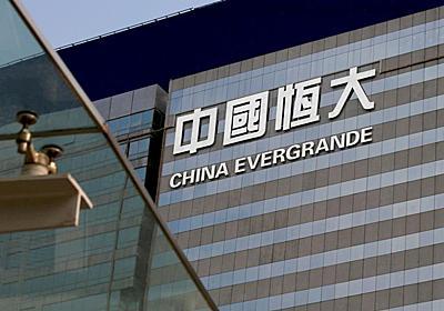 中国恒大、幹部6人が投資商品を前倒し償還   ロイター