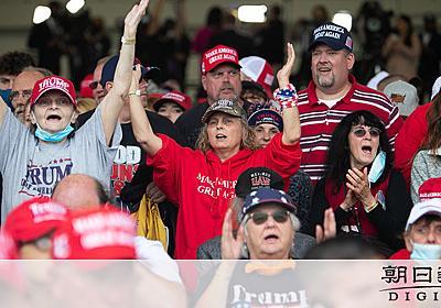 トランプ支持、なぜ隠す アメリカ人にだって本音と建前 - アメリカ大統領選挙2020 [アメリカ大統領選2020]:朝日新聞デジタル
