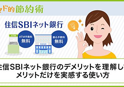 住信SBIネット銀行のデメリットを理解してメリットだけを実感する使い方は?ATM手数料と振込手数料もお得! - ノマド的節約術