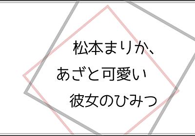 石原さとみの親友、松本まりかも英語ができる?留学で開いた成功への扉|「英語を話したい」をかなえよう!
