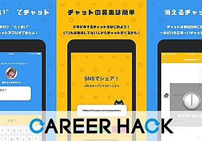 10代にブームの兆し、匿名チャットアプリ『NYAGO(ニャゴ)』をバズらせた方法   CAREER HACK