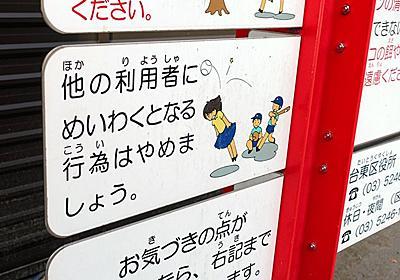 「迷惑だ」と言いつつ「なぜ」を考えない 日本人、思考停止していませんか:朝日新聞GLOBE+